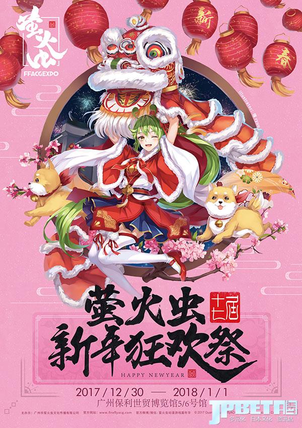 元旦妖都见!萤火虫携手二次元红星打造新年狂欢祭!
