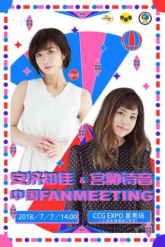 安済知佳&宮脇詩音空降CCG,7月7日星秀场见