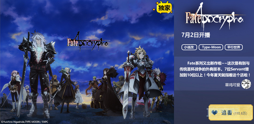 """What's the 《Fate/Apocrypha》?B站帮你报名观摩""""圣杯大战"""""""