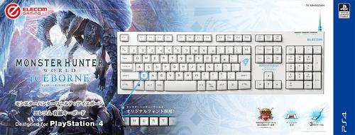 更新裝備重歸狩獵,ELECOM推出《怪物獵人 世界:冰原》主題PS4鍵盤、耳機,