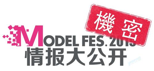 从零开始的手办模型祭【MODEL FES.2019】来年开展