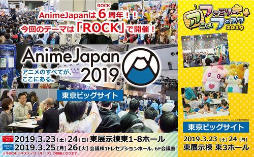 666就是ROCK、ROCK、ROCK,平成最后的AnimeJapan筹备启动
