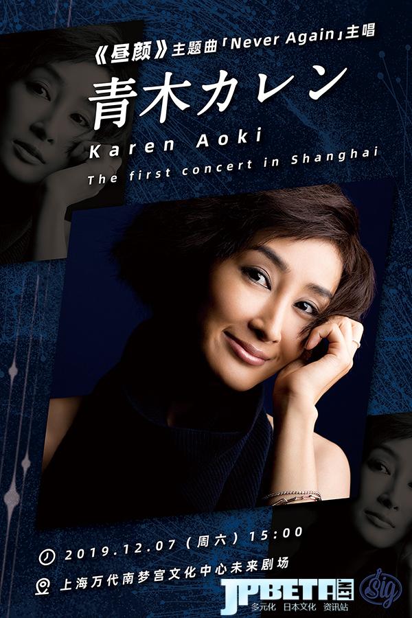 一個你可能不知道的名字,但絕對聽過的聲音!《晝顔》主題曲主唱青木凱倫首度上海公演