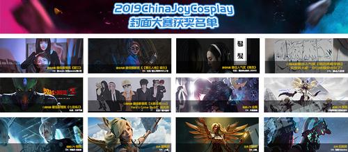 角逐4個月, ChinaJoy2019封面大賽獲獎名單正式揭曉第二彈