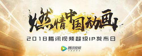 燃情中国动画,腾讯视频超级IP重磅发布