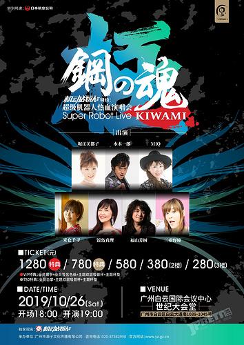 極·鋼之魂超級機器人熱血演唱會,10月26日廣州ready go!