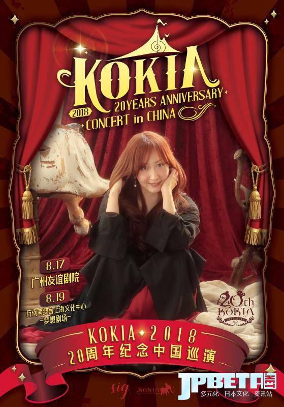 她的歌声,我们的青春,KOKIA 2018 20周年纪念中国巡演