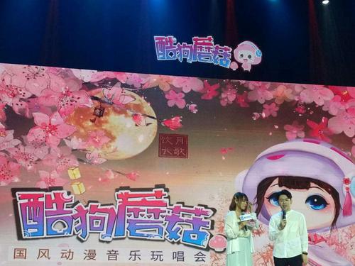 中秋游园型Live,酷狗蘑菇·国风动漫音乐玩唱会成功举办