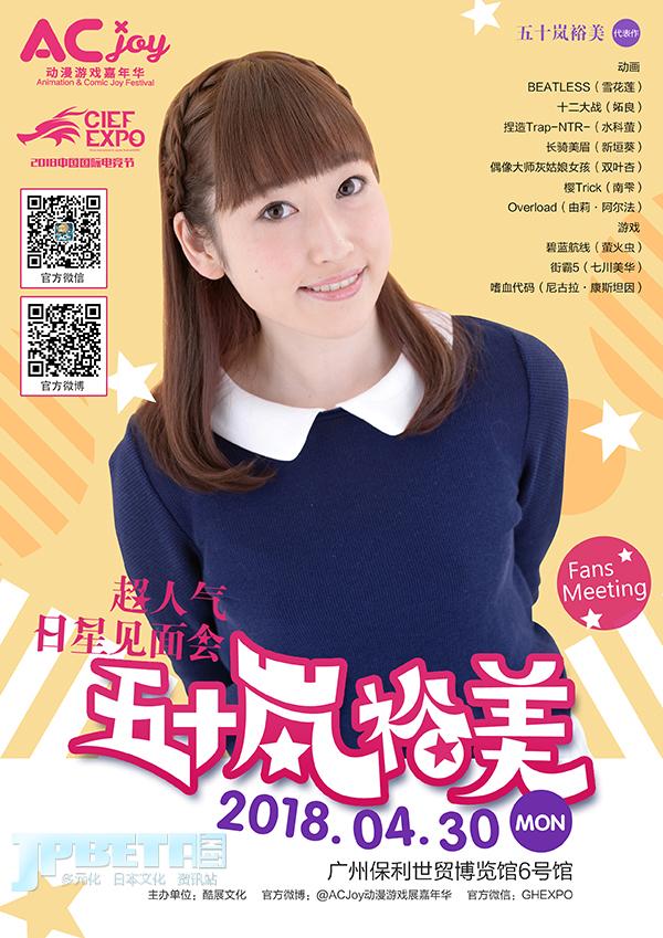 又一重磅嘉宾来袭!日本超人气女声优五十岚裕美确定出席AC-Joy动漫游戏嘉年华
