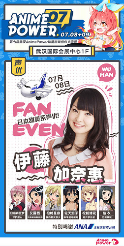 第七届武汉AnimePower动漫游戏创作交流展盛夏重装归来