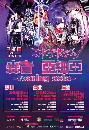 深圳、台北、上海三地巡演,视觉系乐队CODOMO DRAGON今年华语地区再开唱