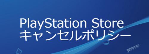 公主發后悔藥!PlayStation Store購入游戲可退款