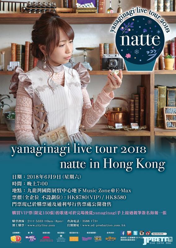 与你在春天有个约会 ,やなぎなぎ联同乐队再度香港演出