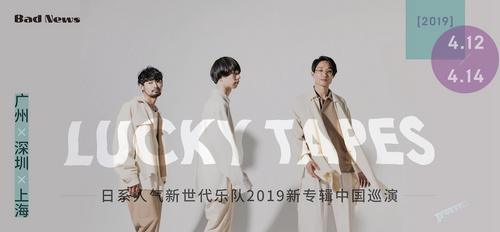 日系人气新世代乐队LUCKY TAPES 2019新专辑国内巡演