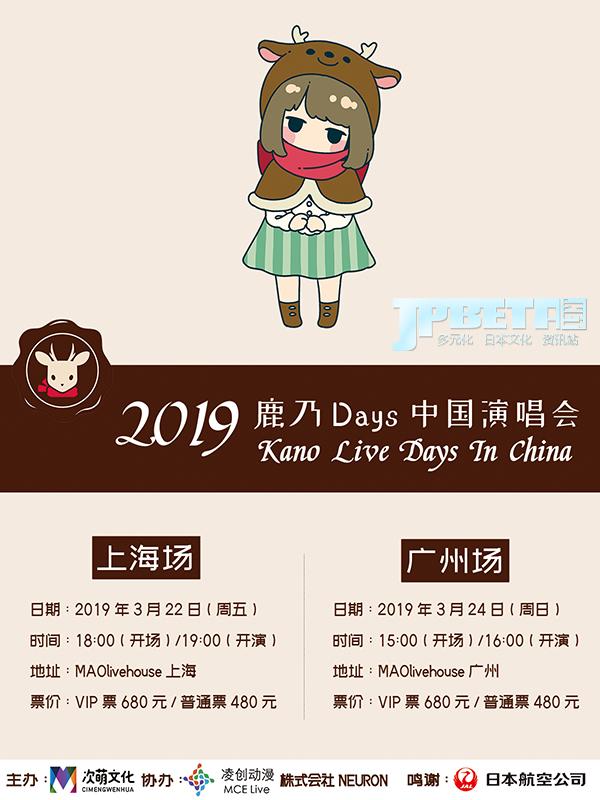 日本萌系歌手、唱见鹿乃首次登陆上海、广州