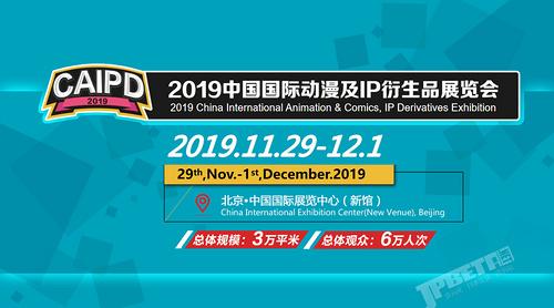 CAIPD國際動漫及衍生品展,11月底北京舉辦