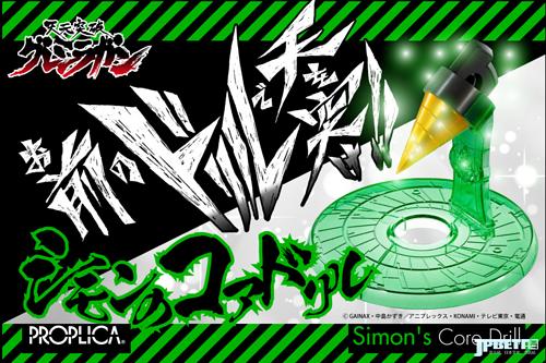 《天元突破》开播10周年纪念,西蒙的钻头1:1商品化!