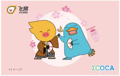飛豬牽手JR西日本,用支付寶就可以去關西看紅葉