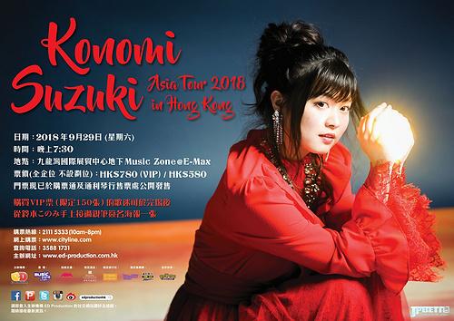 声优出道的全新鈴木木乃美,亚洲巡回演唱会香港站