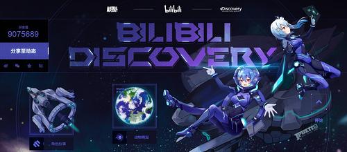 B站新铸一口科普大宝剑,Discovery深度合作内容强势上线