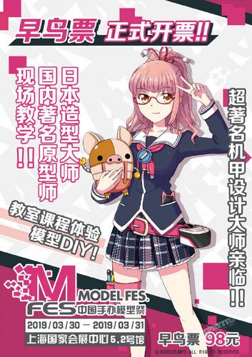 MODEL FES.手办模型祭正式开票,新内容持续公布