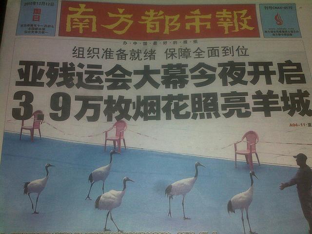 鹤(贺)空椅子-南方都市报12月12日头版
