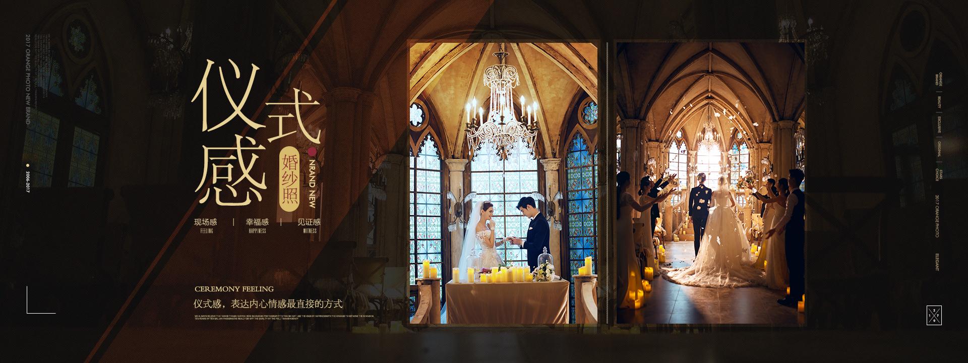 仪式感婚纱照