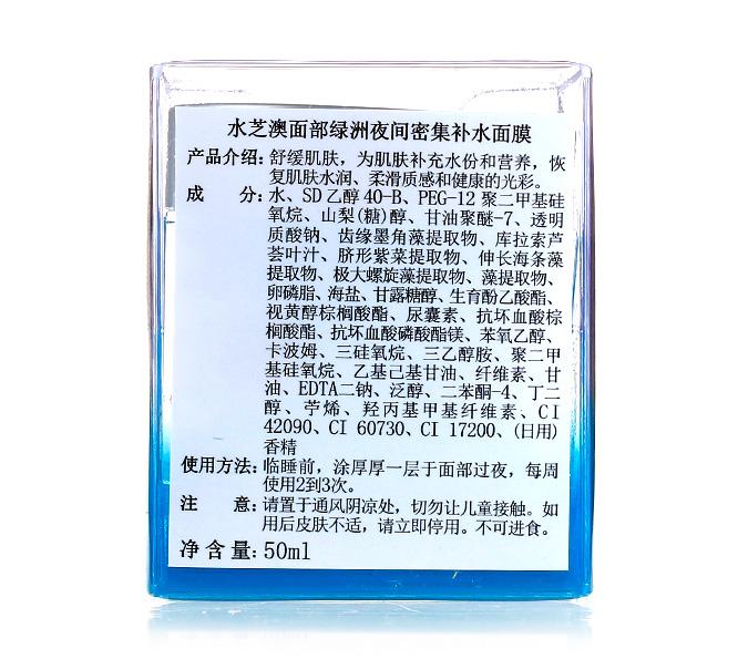 商品贴有中文标签,可作为MM们使用前参考。