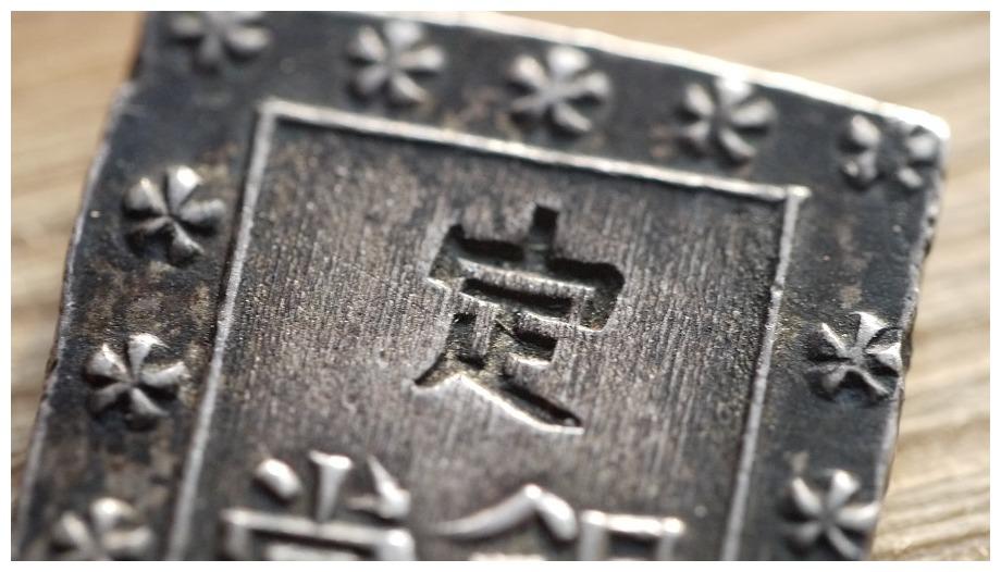日本幕府 安政一分银