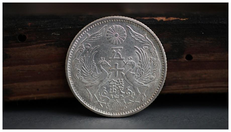 日本 昭和十三年 凤凰五十钱