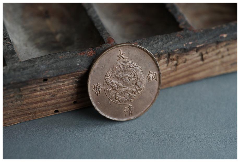 中国 大清铜币宣统三年十文 初铸版 1911年