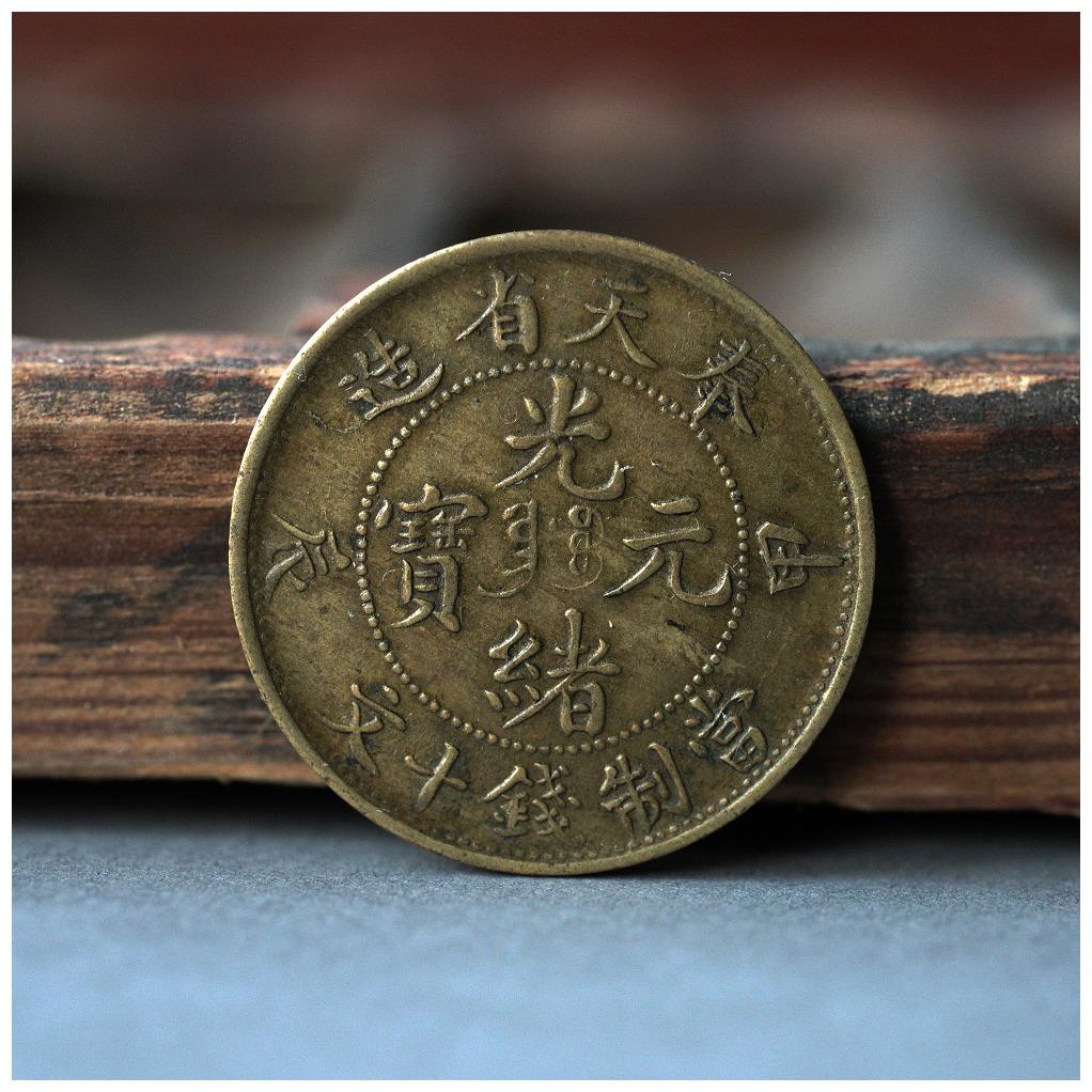 中国 大清光绪三十年 奉天甲辰十文 1904年