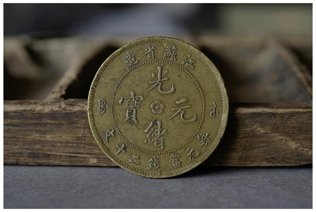 中国 大清光绪元宝 江苏省造中梅花二十文飞龙 黄铜