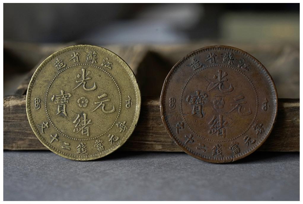 大清光绪元宝 江苏省造中梅花二十文飞龙 黄铜+红铜