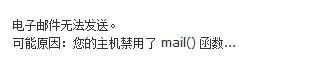 禁用mail函数