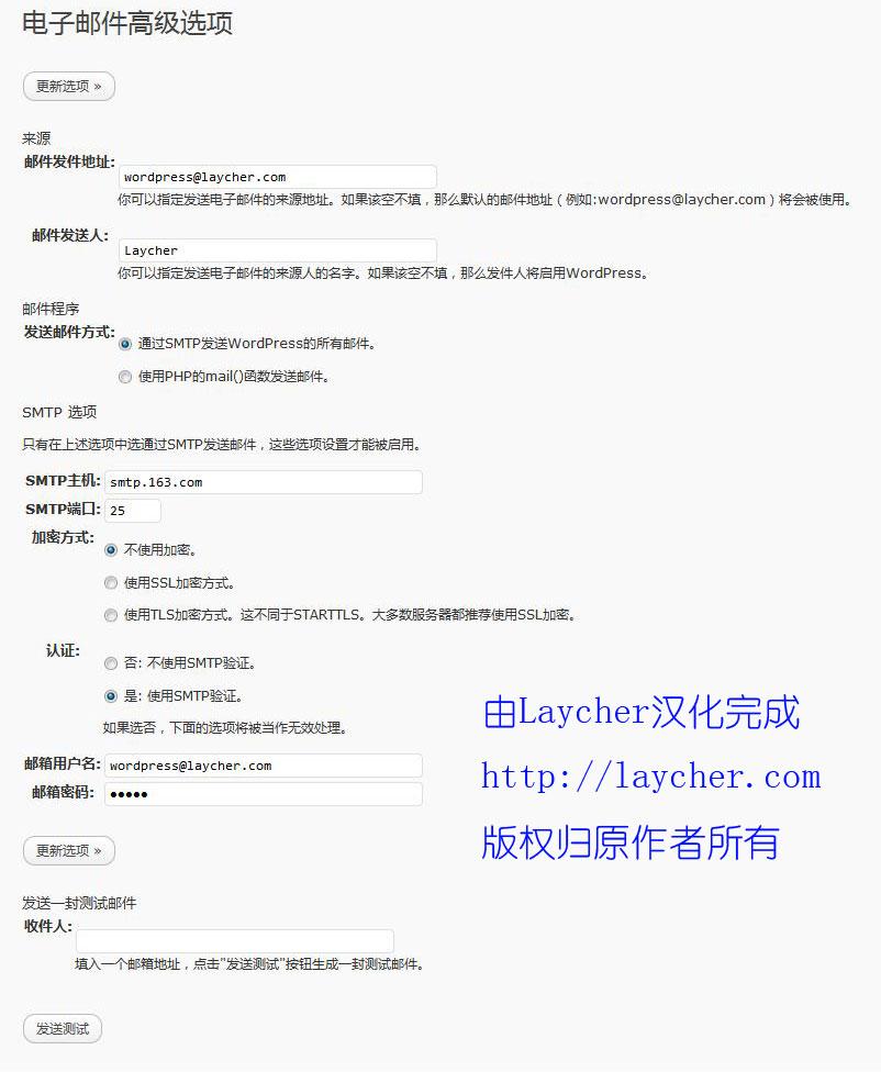 wp-mail-smtp汉化版