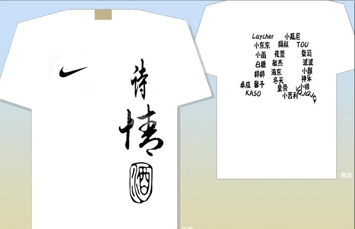 JQ战袍1