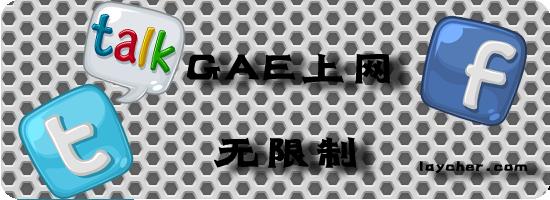 GAE上网