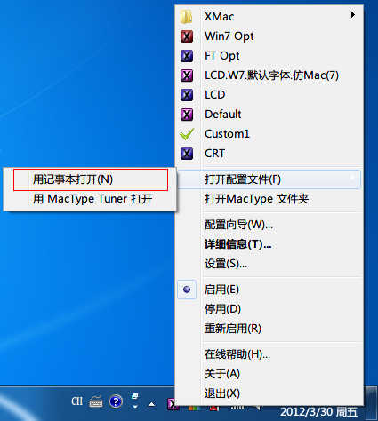 Mactype设置