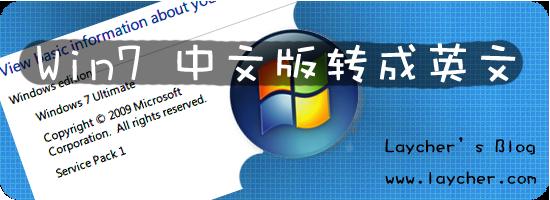 中文转成英文