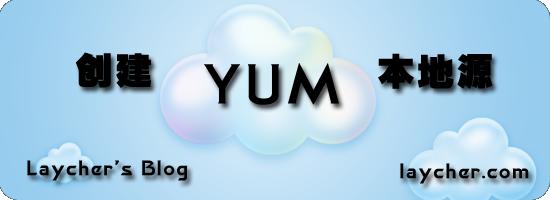 创建YUM本地源
