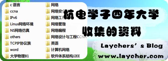杭电大四学习资料收集