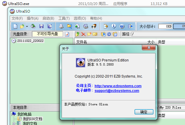 UltraISO 9.5.0.2800单文件绿色便携版