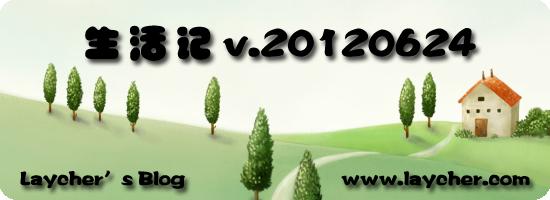 生活记v.20120624