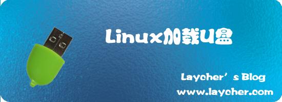 Linux加载U盘
