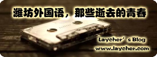 潍坊外国语,那些逝去的青春