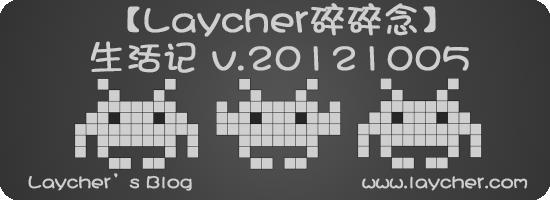 【Laycher碎碎念】生活记 v.20121005