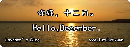 你好,十二月