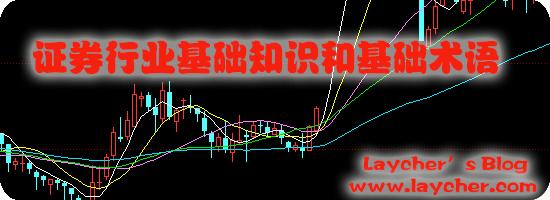 证券行业基础知识和基础术语