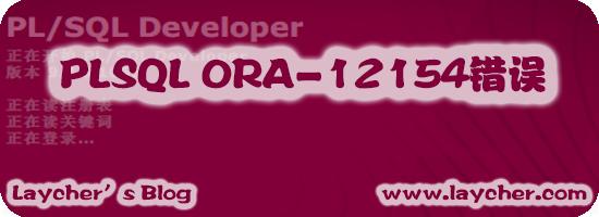 PLSQL登录Oracle提示ORA-12154